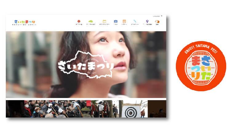 埼玉県公式の祭りメディア「さいたまつり 」