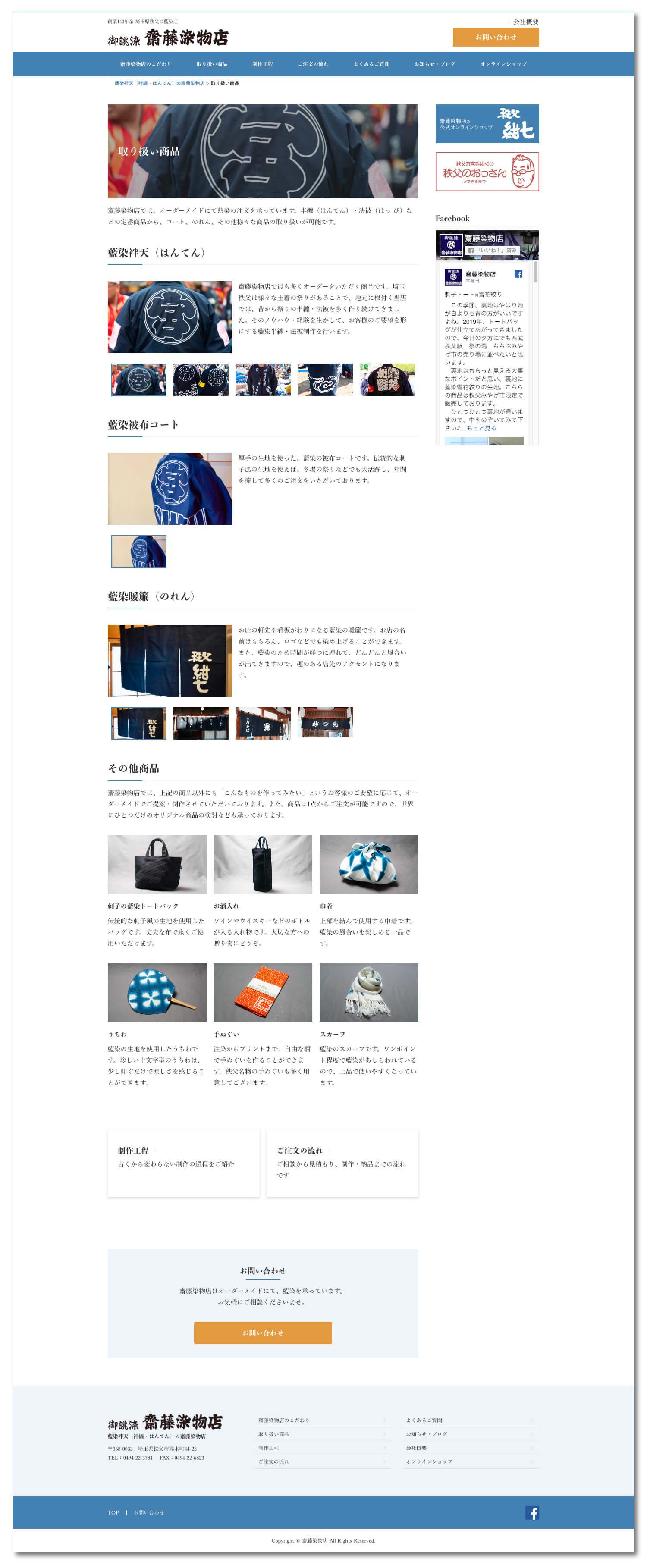 saito-product