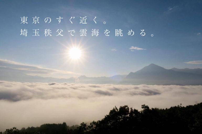 spot雲海